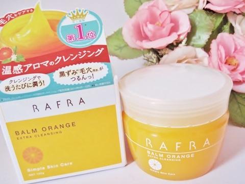 W洗顔不要、9つの無添加!肌ストレスゼロを目指し♪美容液で洗う【ラフラ バームオレンジ】温感アロマクレンジング!