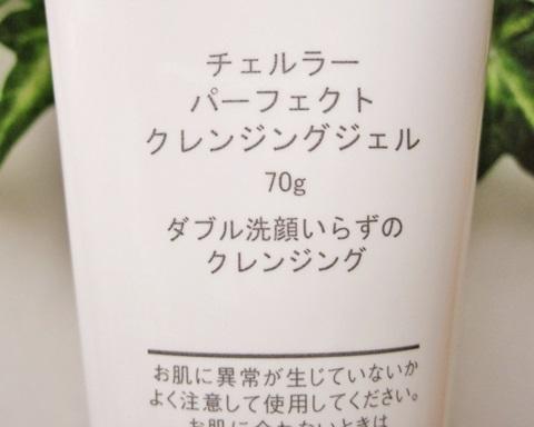 使うと手放せなくなる洗顔料!卵殻膜でベビーコラーゲン生産促進【アルマード チェルラーパーフェクトクレンジングジェル】