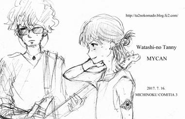michinoku3-d.jpg