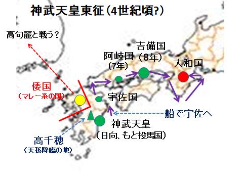 神武東征の状況と日本