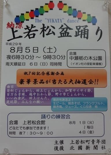 上若松町の盆踊り大会