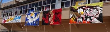 力強い各団旗も熱戦を応援