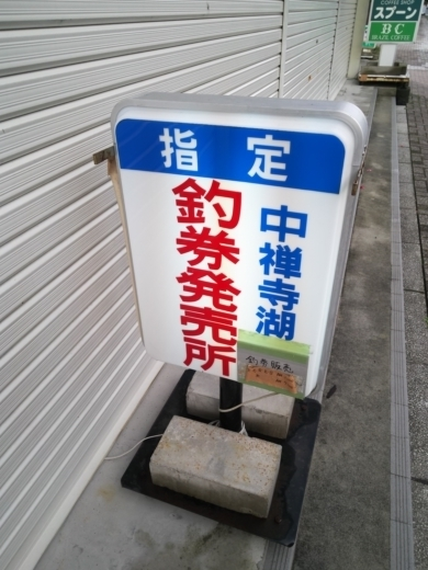 釣り券購入 (4)