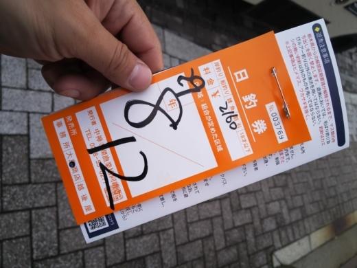 釣り券購入 (5)