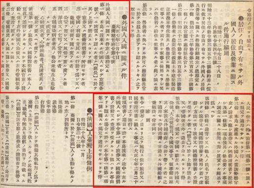 台湾法令外国人の入国に関する件1