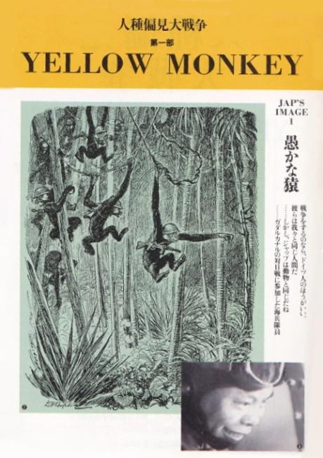 日本人差別愚かな猿
