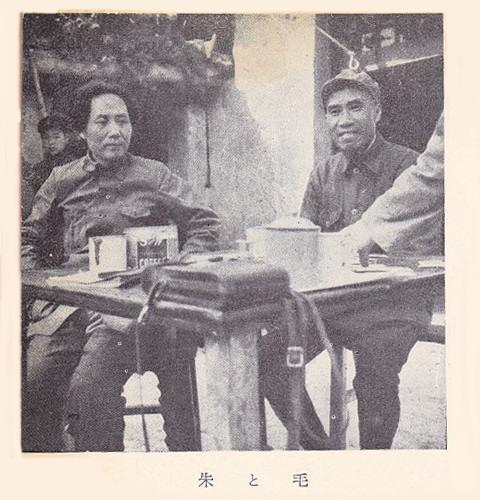 毛沢東と朱徳