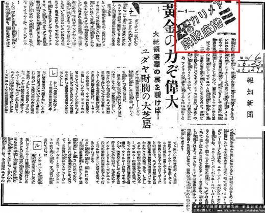 新聞記事アメリカ地底政府1_2