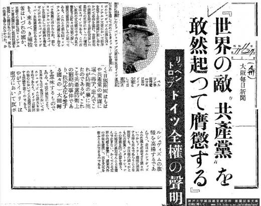 新聞記事反共ナチス1