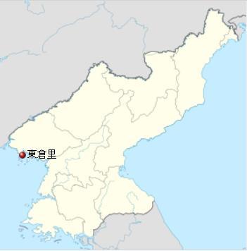 北朝鮮東倉里1