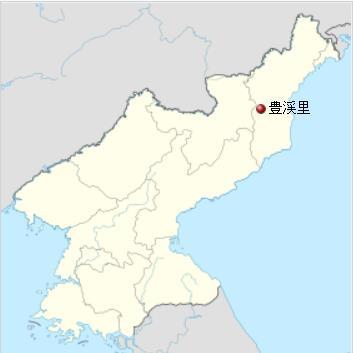 北朝鮮豊渓里核実験1