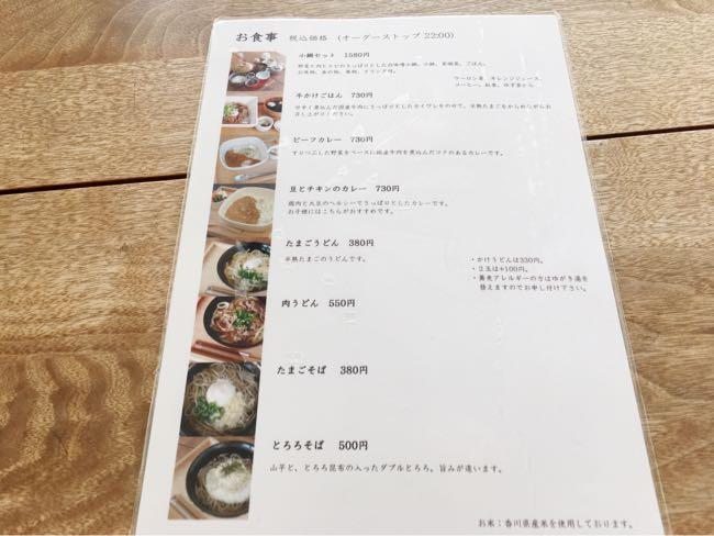 仏生山温泉 食事メニュー表