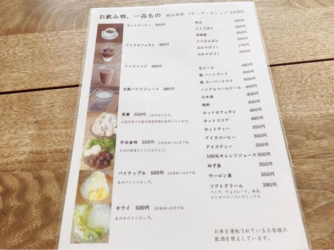 仏生山温泉 飲み物デザートメニュー表