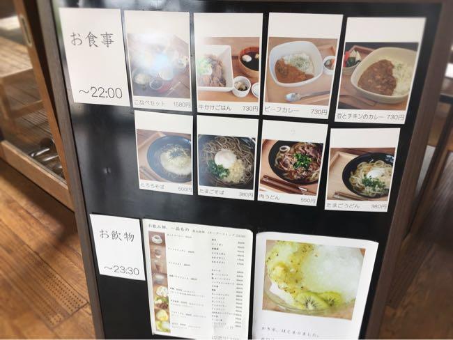 仏生山温泉の食事メニュー一覧