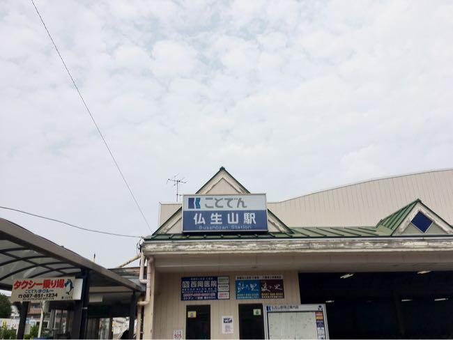 琴電 仏生山駅 外観