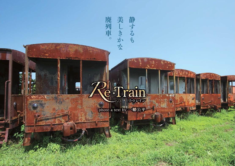 Re_Train01.jpg