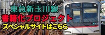 「東急新玉川線」書籍化プロジェクト