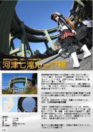 橋とドール18P