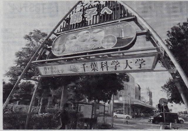 H.記事「JR銚子駅前看板」