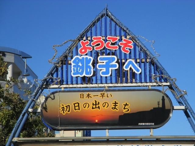 13.12.30JR銚子駅前