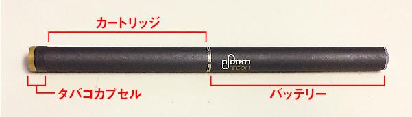 ploomtech_detail2.jpg