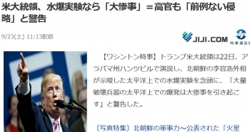 news米大統領、水爆実験なら「大惨事」=高官も「前例ない侵略」と警告