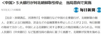 news<中国>5大銀行が対北朝鮮取引停止 当局意向で実施