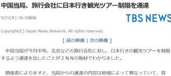 news中国当局、旅行会社に日本行き観光ツアー制限を通達