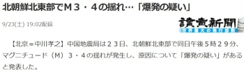 news北朝鮮北東部でM3・4の揺れ…「爆発の疑い」