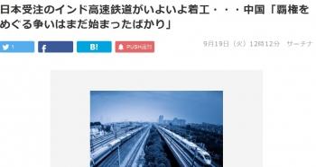 news日本受注のインド高速鉄道がいよいよ着工・・・中国「覇権をめぐる争いはまだ始まったばかり」