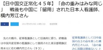 news【日中国交正常化45年】「命の重みはみな同じ」 戦後も中国に「留用」された日本人看護師、横内芳江さん
