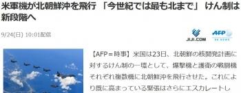 news米軍機が北朝鮮沖を飛行 「今世紀では最も北まで」 けん制は新段階へ