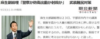 news麻生副総理「警察か防衛出動か射殺か」 武装難民対策