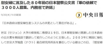 news慰安婦に言及した80年前の日本警察公文書「軍の依頼で3000人募集、内務省で許諾」