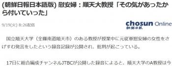 news(朝鮮日報日本語版) 慰安婦:順天大教授「その気があったから付いていった」