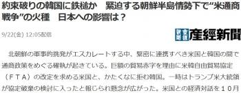 "news約束破りの韓国に鉄槌か 緊迫する朝鮮半島情勢下で""米通商戦争""の火種 日本への影響は?"
