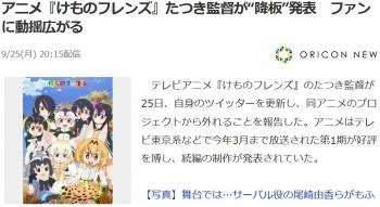 """newsアニメ『けものフレンズ』たつき監督が""""降板""""発表 ファンに動揺広がる"""