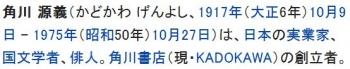 wiki角川源義