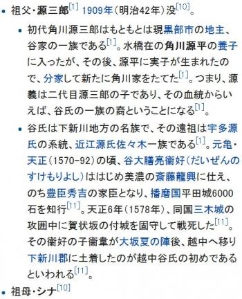 wiki角川源義2