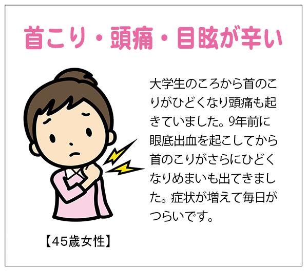 首こり・首痛改善 奈良県生駒郡