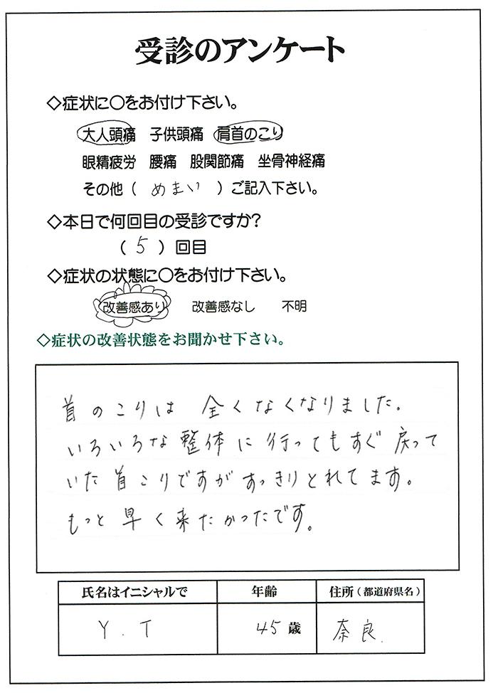 首のこり改善の感想 奈良市県生駒郡