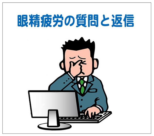 奈良県眼精疲労の質問