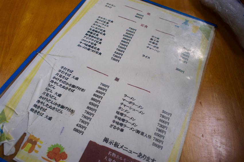 ともゑ食堂@芳賀町芳志戸 メニュー