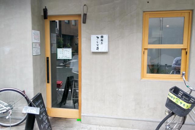 さくら井(1)