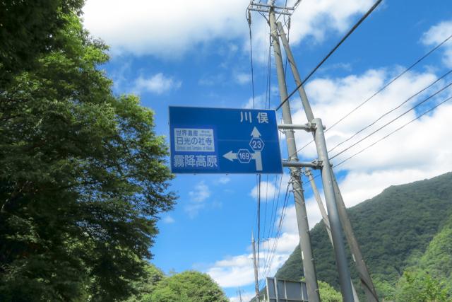 那須旅(8)