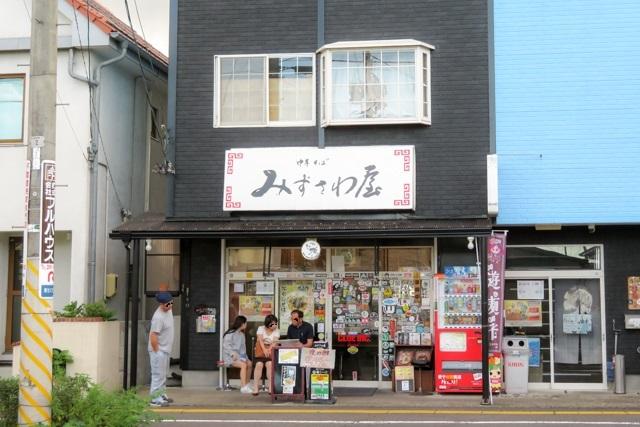 みずさわ屋(4)