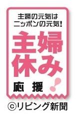 主婦休みの日ロゴ - コピー