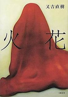 Hibana.jpg