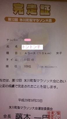 P_20170923_211421.jpg