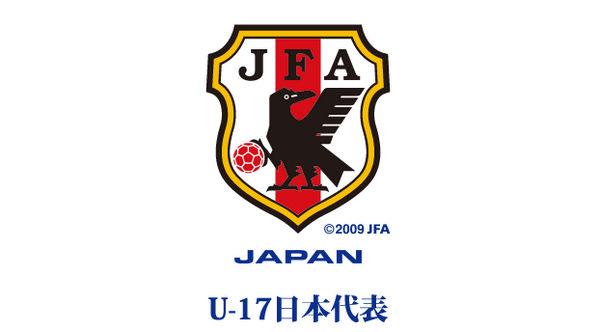 サッカーU-17日本代表